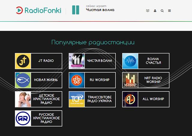 http://radio.fonki.pro/
