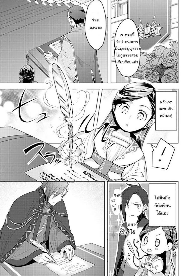 Honzuki no Gekokujou Part 3 - หน้า 23