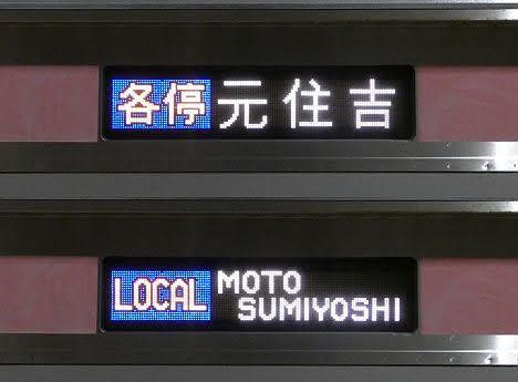 東急東横線 各停 元住吉行き2 5050系