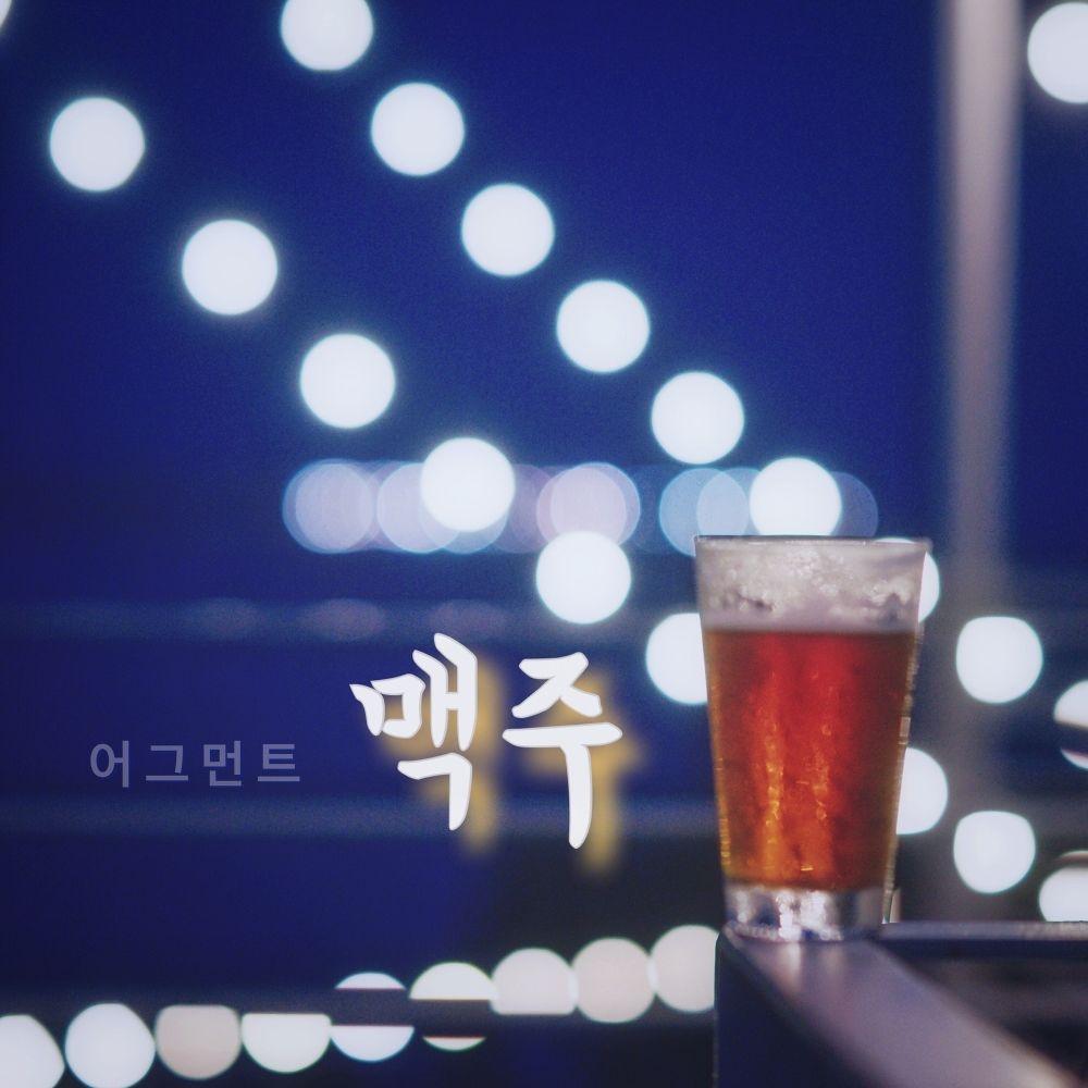 Augment, Garcon – 맥주 – Single