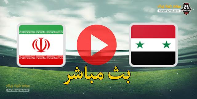 نتيجة مباراة سوريا وايران اليوم 30 مارس 2021 في مباراة ودية
