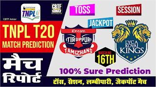 TNPL 2021 LKK vs ITT TNPL T20 16th Match 100% Sure Today Match Prediction Tips