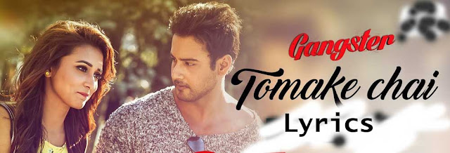 Tomar Namer Roddure Lyrics by Arijit singh