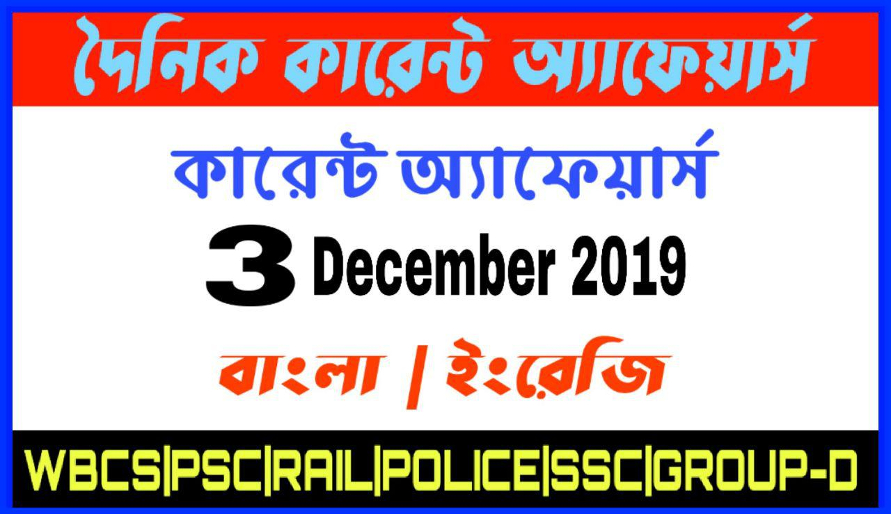 Daily Current Affairs In Bengali and English 3rd December 2019 | for All Competitive Exams