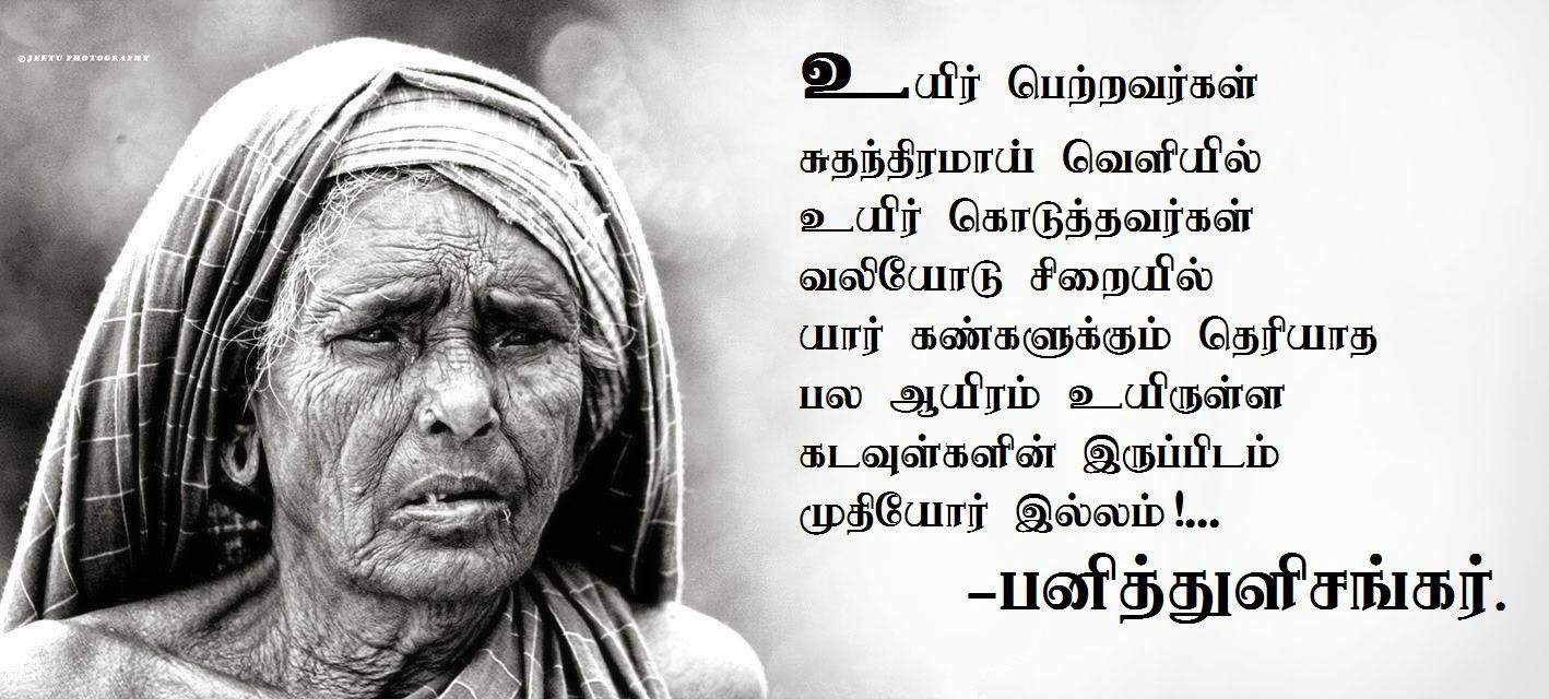 Vairamuthu Kavithaigal Lyrics In Tamil Download Pdf Free