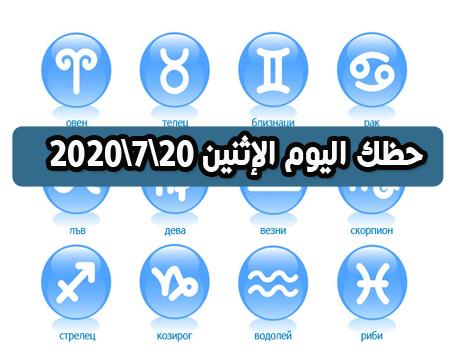 حظك اليوم الإثنين إبراهيم حزبون 20 يوليو 2020   توقعات الابراج اليوم الإثنين 20\7\2020 إبراهيم حزبون   برجك اليوم 20-7-2020