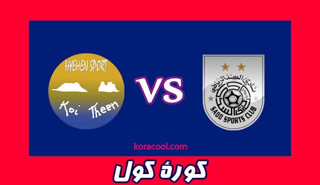 موعد مباراة السد القطري وهينجين سبورت بث مباشر بتاريخ 11-12-2019 كأس العالم للأندية