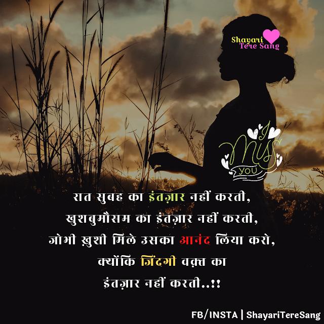 Morning Love Shayari