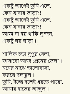 Ektu Ghor Chara Lyrics