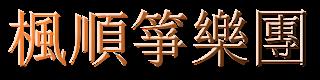 楓順箏樂團-台北古箏老師,學古箏,古箏教學