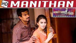 Manithan Movie Review | Udhayanidhi Stalin, Hansika | I. Ahmed