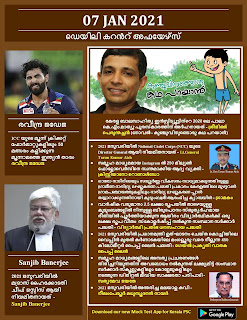 Daily Malayalam Current Affairs 07 Jan 2021