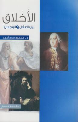 تحميل كتاب  الأخلاق بين العقل والوجدان pdf محمد سيد أحمد