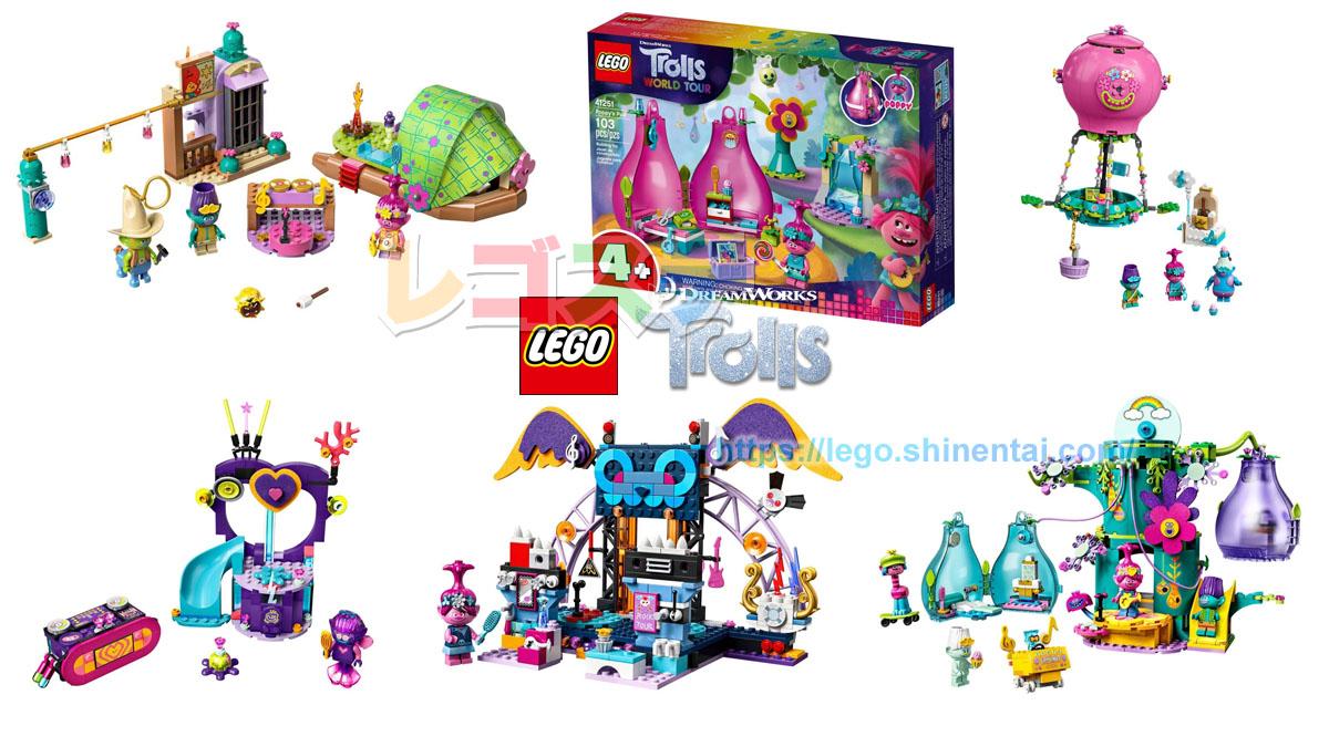 2020年版LEGO『トロールズ ワールドツアー』新製品公式画像公開:2019年末発売濃厚:人気の3DCGアニメシリーズ