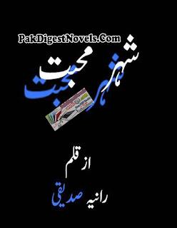 Shehr-E-Mohabbat (Complete Novel) By Raania Saddique