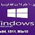 تحميل ويندوز 10 خام 64 بت لغة فرنسية برابط مباشر  Win10_1511_French_x64