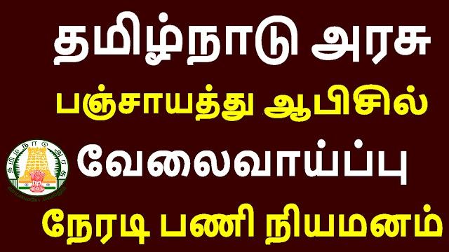 தமிழ்நாடு அரசு பஞ்சாயத்து ஆபிசில் வேலைவாய்ப்பு 2021 | Tamilnadu Government Panchayat Office Recruitment 2021