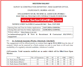 https://www.sarkarialertblog.com/2020/07/western-railway-recruitment-2020.html