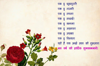 new-year-best-shayari-photo