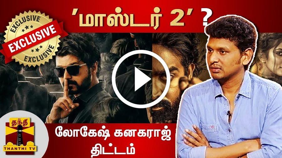 'மாஸ்டர் 2' ? – லோகேஷ் கனகராஜ் அடுத்த திட்டம்!