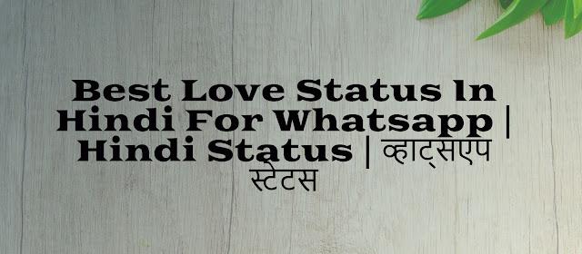 Best Love Status In Hindi For Whatsapp | Hindi Status | व्हाट्सएप स्टेटस