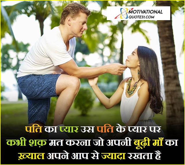best husband wife status, husband and wife love quotes in hindi, husband caring wife status, romance between husband and wife status,