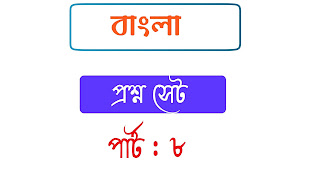 উচ্চ মাধ্যমিক বাংলা প্রশ্নসেট পার্ট ৮