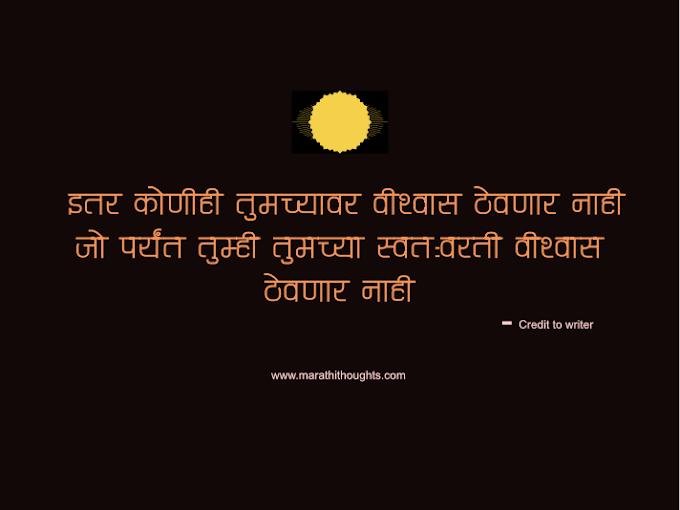 Inspiration thought In Marathi