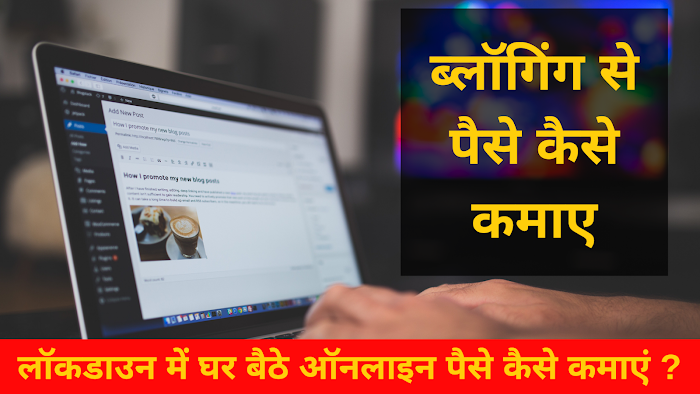 Online Blogging se paise kaise kamaye in Hindi | ब्लॉगिंग क्या है |