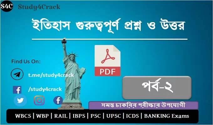 indian history mcq pdf