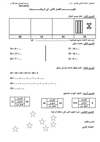 نماذج فروض و اختبارات السنة الأولى ابتدائي مادة الرياضيات الفصل الثاني الجيل الثاني