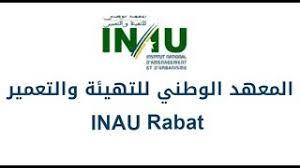 معلومات هامة المعهد الوطني لإعداد التراب والتعمير ديبلوم DINAU