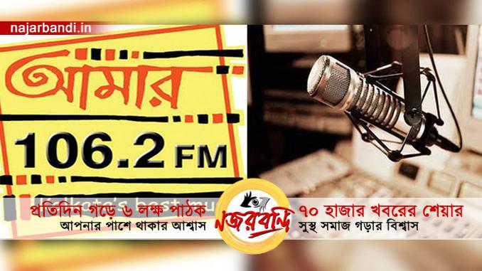 'কলকাতার গান -কলকাতার প্রাণ' এই উক্তি আর শোনা যাবে না ,বন্ধ হয়ে যাচ্ছে আমার 106.2 FM