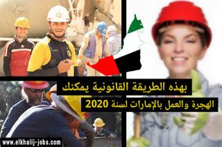 الطرق القانونية للهجرة والعمل بدولة الإمارات آخر تحديث لسنة 2020