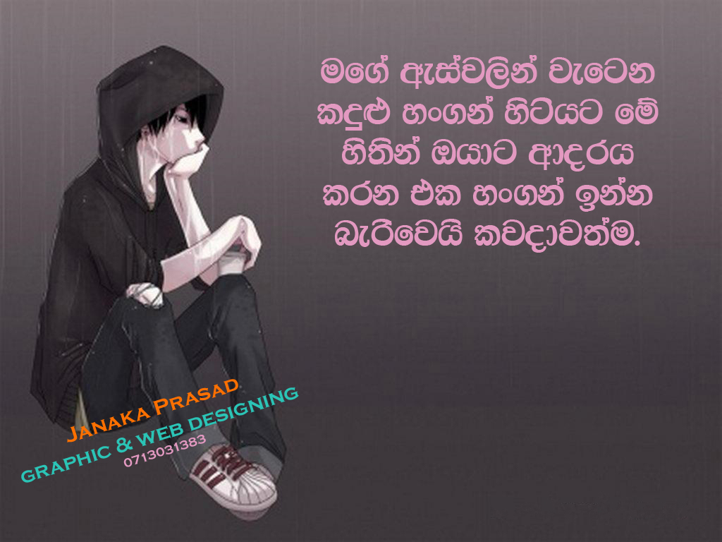 Viraha Nisadas: Sinhala Friendship Poems
