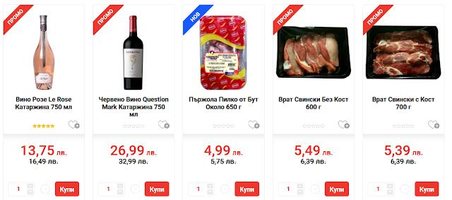 Промоции и топ оферти на онлайн супермаркет ebag.bg  от 6-12.09