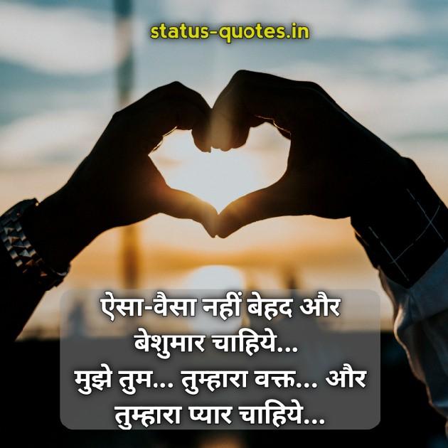 69+ Best Heart Touching Love Quotes In Hindi 2021 | लव कोट्स इन हिंदी