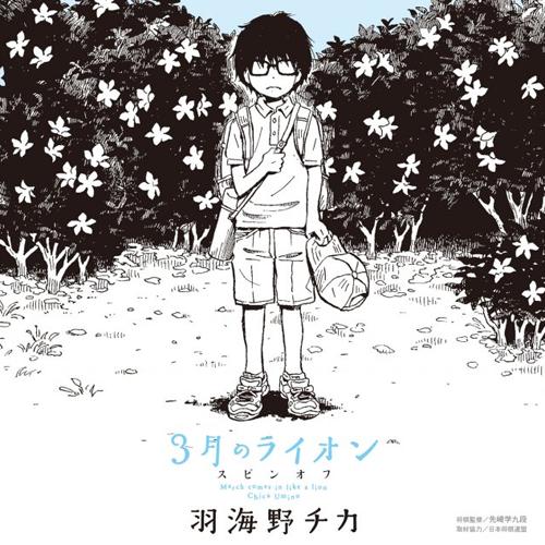 Terjemahan Lirik Lagu Jepang: BUMP OF CHICKEN - Answer
