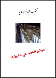 تخصيب اليورانيوم عالمياً pdf برابط مباشر Uranium enrichment pdf ، طرق تخصيب اليورانيوم ، مراحلة تخصيب اليورانيوم ، تخصيب اليورانيوم بالفصل الكهرومغناطيسي ، مقدمة قصيرة عن تخصيب اليورانيوم ، تخصيب اليورانيوم بالليزر pdf