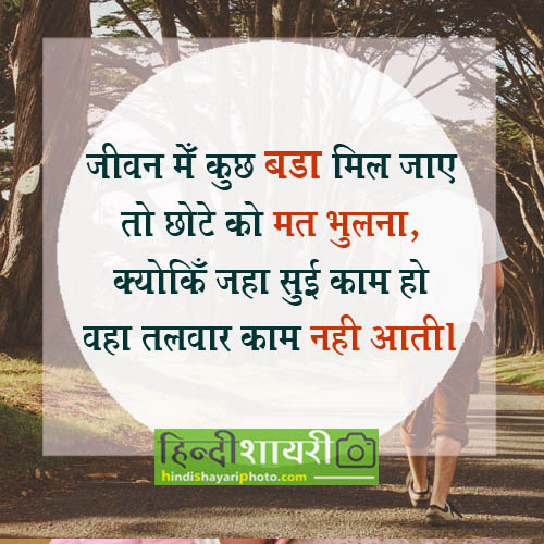 जहां सुई का काम हो वहां तलवार काम नहीं आती - Anmol Vachan in Hindi