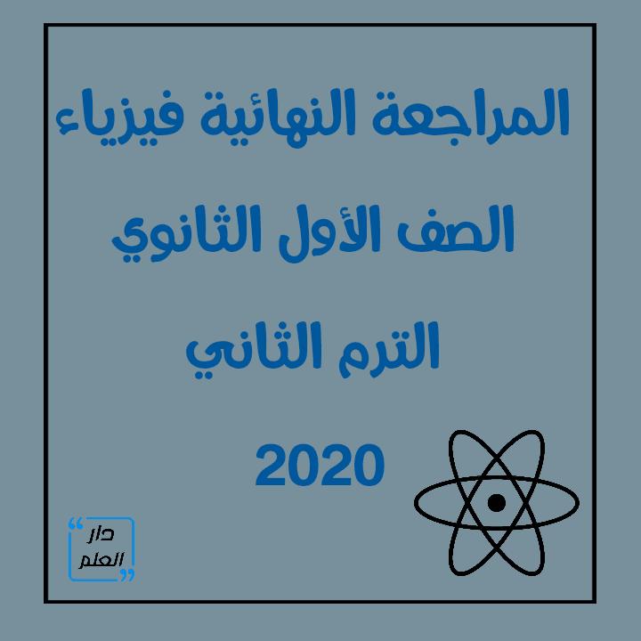 المراجعة النهائية فيزياء اولى ثانوى ترم ثانى 2020