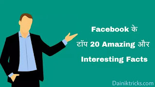 Facebook Ke Top 20 Amazing aur Interesting Facts, Jinke Bare Me Koi Nhi Janta