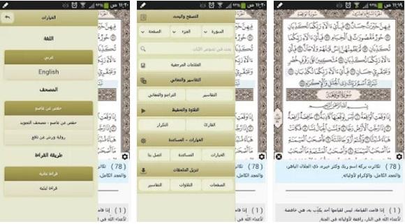 أفضل 5 تطبيقات في شهر رمضان المبارك 2020 لهواتف الاندرويد