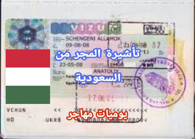 تأشيرة المجر من السعودية