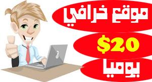 موقع خرافي للمبتدئين لربح أزيد من 20 دولار يوميا | الربح من الانترنت للمبتدئين 2020-2021