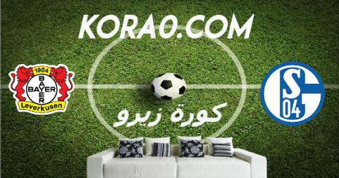 مشاهدة مباراة شالكه وباير ليفركوزن بث مباشر اليوم 14-6-2020 الدوري الألماني