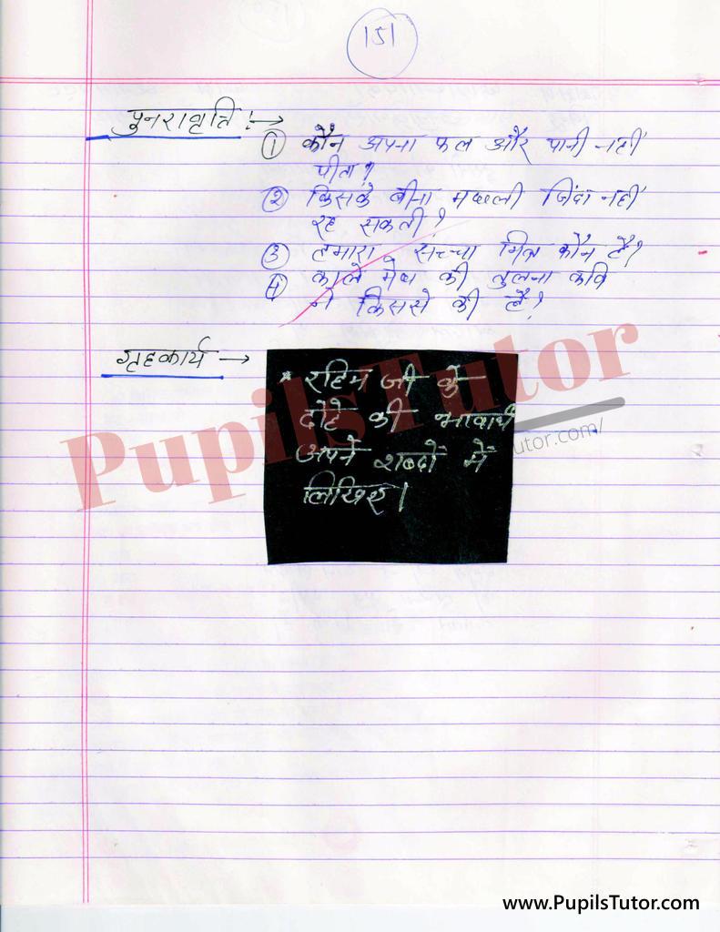 Rahim Lesson Plan for Hindi