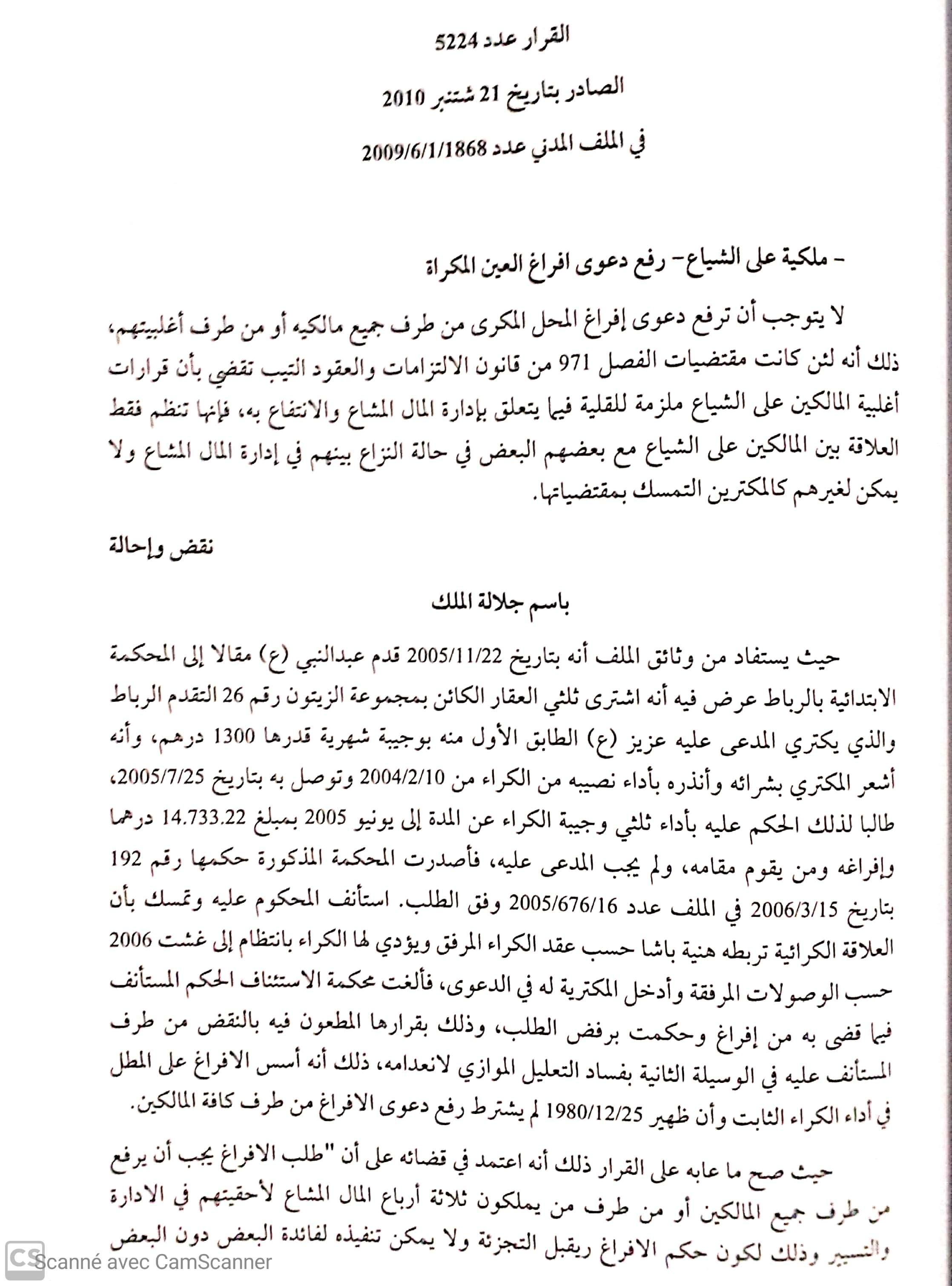 ملكية على الشياع - رفع دعوى افراغ العين المكتراة