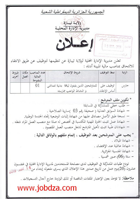 إعلان توظيف في مديرية الإدارة المحلية لولاية تيبازة