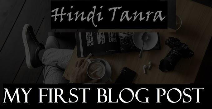मेरा नया ब्लॉग - First Post of Hindi Tantra
